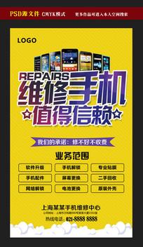 手机维修维护海报设计