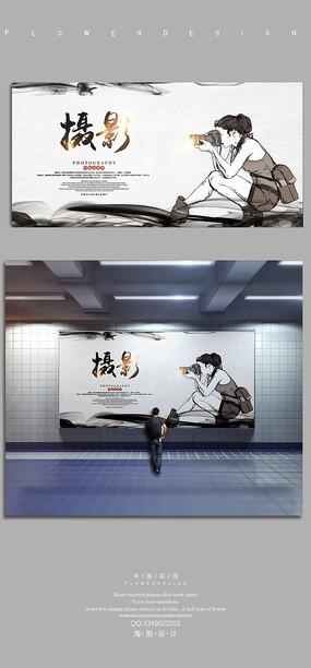 水墨摄影海报设计