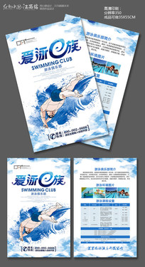 暑假游泳培训招生宣传单