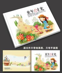 童年纪念册封面设计