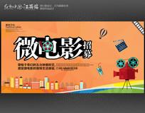 微电影招募宣传海报