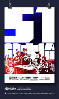 五一海报设计