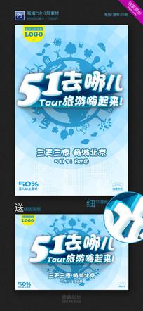 五一劳动节旅游宣传海报