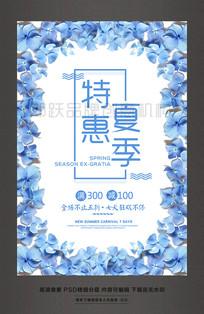 夏季特惠夏春促销活动海报