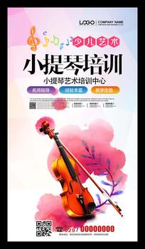 小提琴培训招生海报