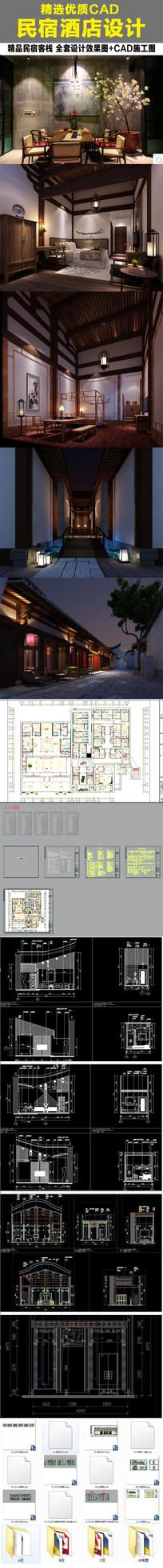新中式民宿特色客栈CAD图纸和效果图 dwg