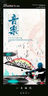 音乐海报设计PSD