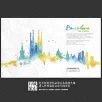 印象巴塞罗那水墨旅游创意海报