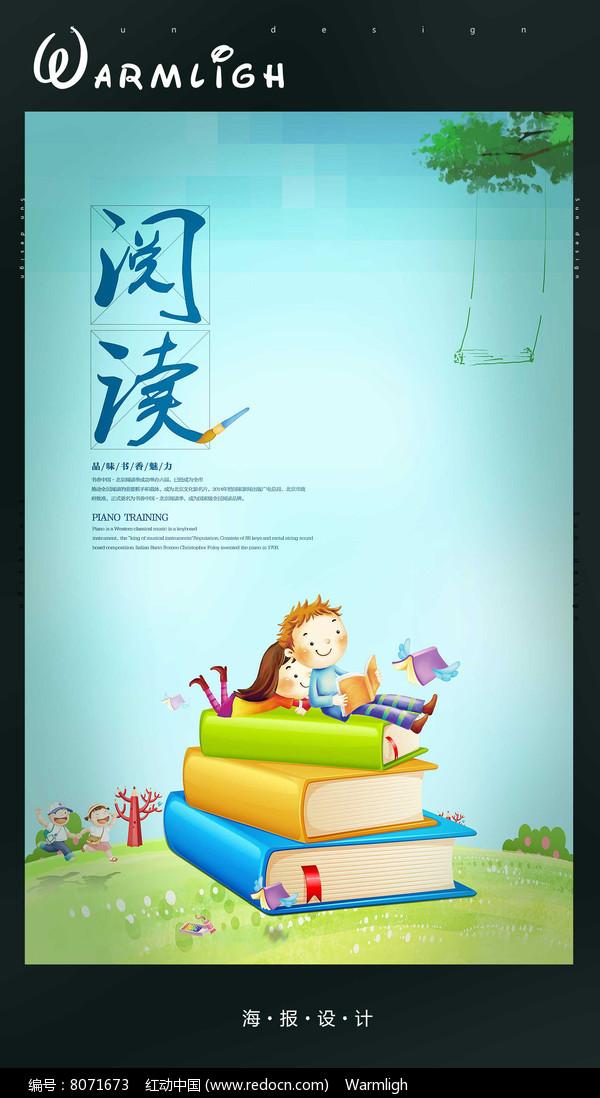 阅读海报设计