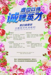 招聘会创意花卉海报