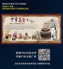 中国传统美食文化壁画海报