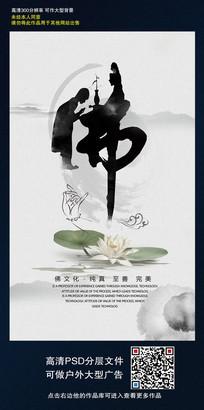 中国风佛文化海报设计