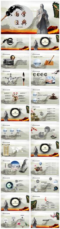 中国风国学古典传统文化PPT