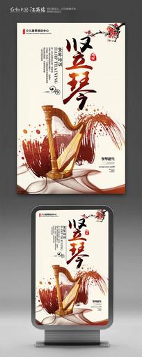 中国风竖琴招生海报