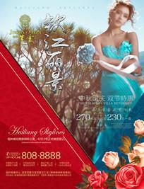 中式地产提案海报