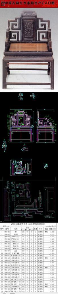 中式古典云蝠纹扶手椅生产CAD图纸 dwg