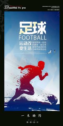 足球海报 PSD