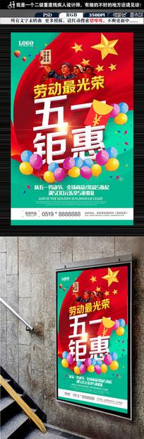 51狂欢惠动全城节日气氛海报设计