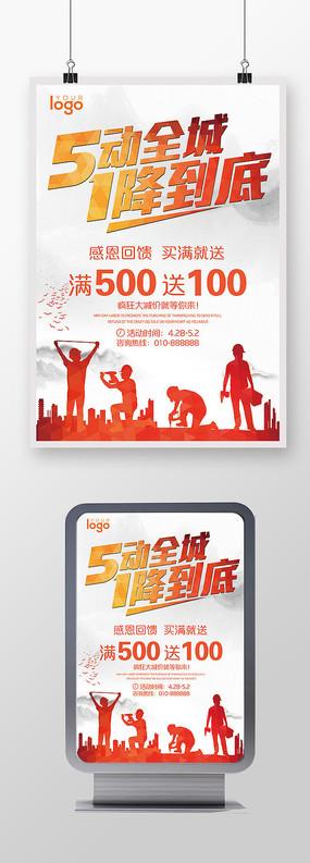 51劳动节一降到底促销活动海报设计