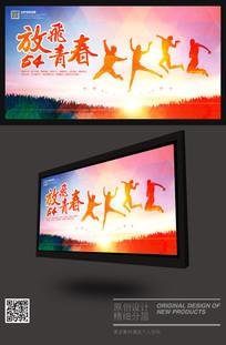 54放飞青春梦想海报设计