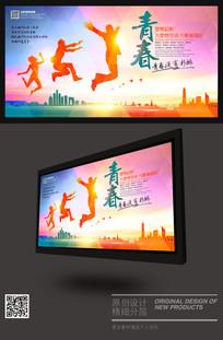 54青年节活力青春梦想海报设计