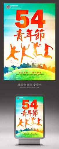 创意54青年节宣传海报设计