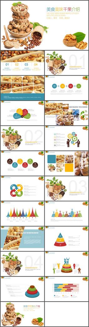 干果食品美食产品介绍PPT