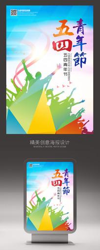 共青团54青年节宣传展板设计