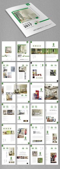 环保装修公司画册