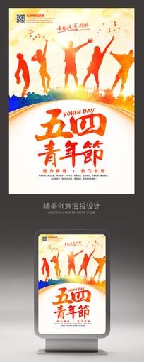 活力54青年节宣传海报设计