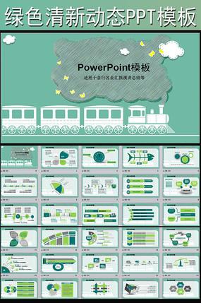 简洁绿色清新PPT模板会议商务PPT