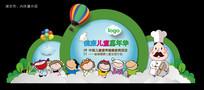 健康儿童世界厨师日主题舞台背景