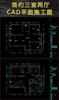 简约三室两厅CAD平面施工详图