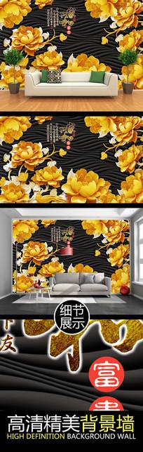 金色浮雕牡丹家和富贵背景墙