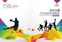 篮球赛秩序册封面