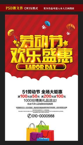 劳动节欢乐盛惠活动海报