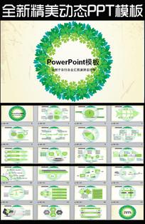 绿色清新抽象简洁精美动态PPT背景模板