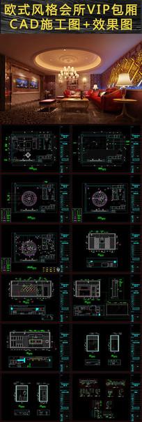 欧式风格会所VIP包厢CAD施工图+效果图