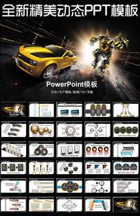 汽车品牌宣传4S店销售策划方案工作总结汇报专用PPT