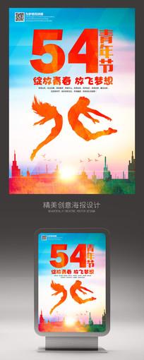 青54年节放飞梦想宣传海报