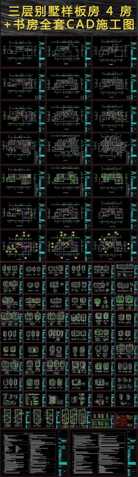 三层别墅样板房四房+书房全套CAD施工图