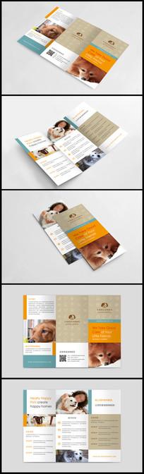 时尚创意宠物医院宣传三折页