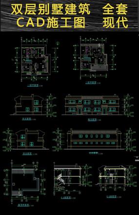 双层现代建筑别墅CAD全套施工图
