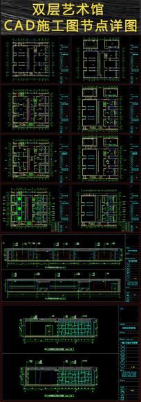 双层艺术馆展厅CAD施工图节点详图