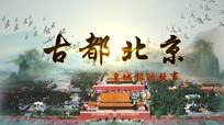 水墨北京城市宣传片头AE模板
