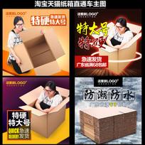 淘宝纸箱直通车创意主图