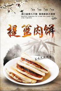 提篮肉饼海报