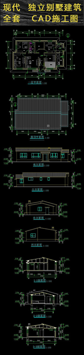 现代独立别墅建筑全套CAD施工图