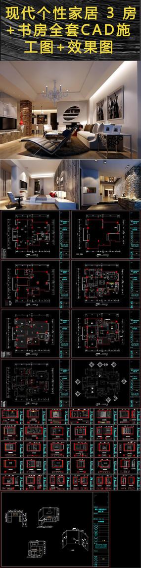现代个性家居3房+书房全套CAD施工图+效果图
