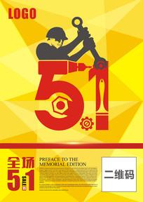 现代简洁5.1节海报设计